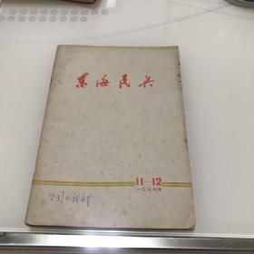 东海民兵1976年11-12合期