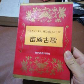 中国少数民族古籍:苗族古歌