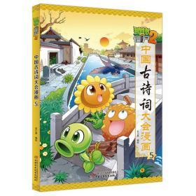植物大战僵尸2·中国古诗词大会漫画(5)笑江南中国少年儿童出版社9787514845679