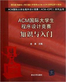ACM国际大学生程序设计竞赛:知识与入门俞勇清华大学出版社9787302294900