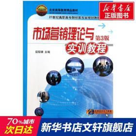 市场营销理论与实训教程 第3版屈冠银 正版书籍  机械工业出版社