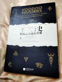 平行历史:阴谋论塑造的世界(2015一版一印)