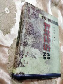 传世智慧诗语荟萃(一版一印1000册)