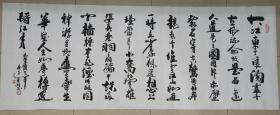 徐茂林书法