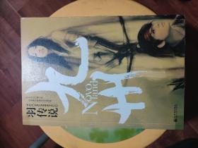 九州·羽传说 签名本
