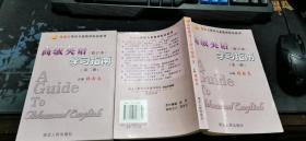 高级英语学习指南(修订本.第一册,第二册。2册合售)大32开本