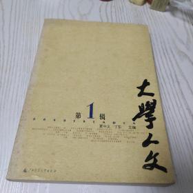 大学人文(第1辑)