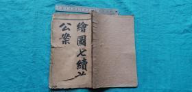 光绪甲辰上海书局石印绘图七续施公案一册卷一、二