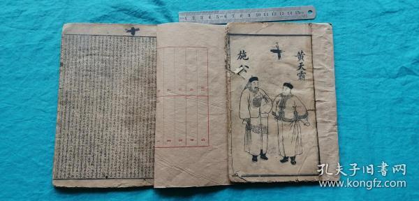 光绪甲辰上海书局石印绘图十续施公案两册四卷