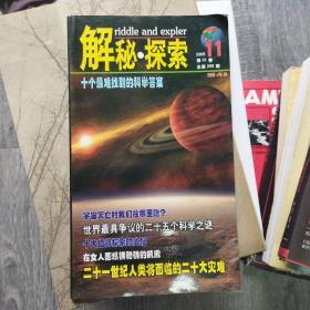 解密 探索 2005 11(小16开D)