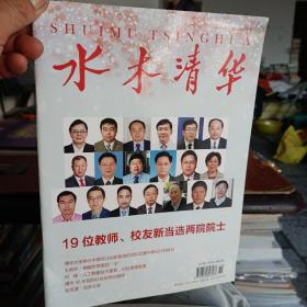 水木清华2017 11