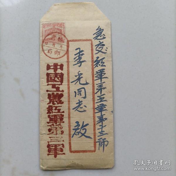 红色信封:红军第五军第十三师李光同志启