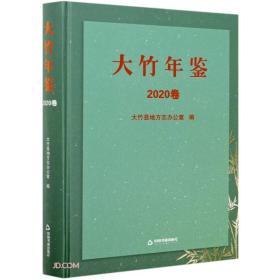 大竹年鉴  2020卷
