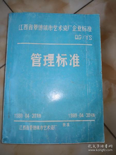 江西省景德镇市艺术瓷⺁企业标准