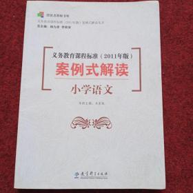 义务教育课程标准<2011年版>案例式解读(小学语文)/义教课程标准2011年版案例式解读丛书