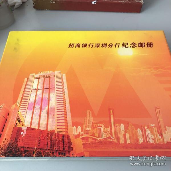 招商银行深圳分行纪念邮册