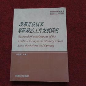 改革开放以来军队政治工作发展研究