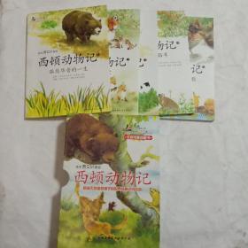 西顿动物记(全五册带函套)