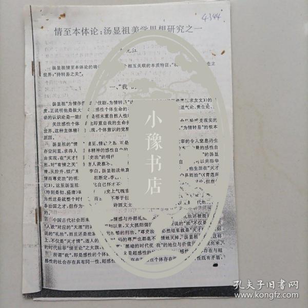武汉大学哲学学院教授、博士生导师邹元江手稿:情至本体论,汤显祖美学思想研究之一