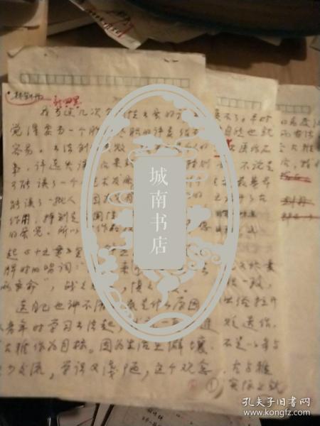 著名书法篆刻家林剑丹手稿