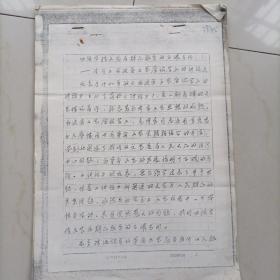 河北财经学院中文教研室梁庚寿手稿:必须坚持文艺为群众服务的正确方向