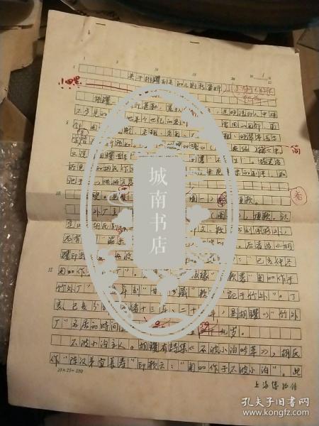 著名书法篆刻家孙慰祖