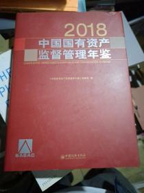 中国国有资产监督管理年鉴2018