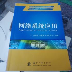 网络系统应用