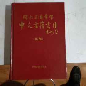 河南省图书馆中文古籍书目.集部