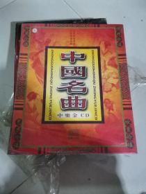 中国名曲中乐金CD