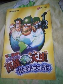 游戏说明书 使用手册 百战天虫世界大战 天人互动