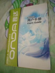 游戏说明书 使用手册 昂达NF520T NF520TS 主板  用户手册