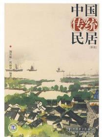 中国传统民居 荆其敏、张丽安  著 中国电力出版社 9787508354583