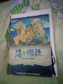 游戏说明书 使用手册 海之槛歌