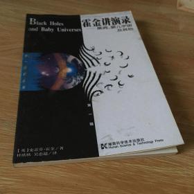 霍金讲演录:黑洞、婴儿宇宙及其他 正版 无笔迹