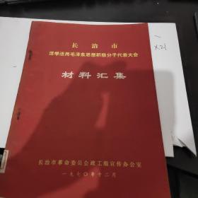 长治市活学活用毛泽东思想积极分子代表大会材料汇集