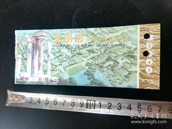 门票:圆明园遗址公园通票券,17×7厘米, gyx221001