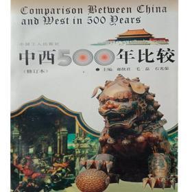 正版二手 中西500年比较 郝侠君  主编 9787500818236