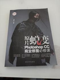 原片蜕变——Photoshop CC商业修图必修课 配光盘(1一1)