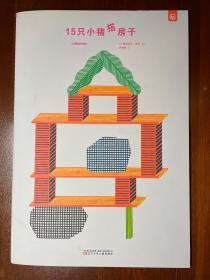 15只小猪搭房子(平装绘本)2018博洛尼亚国际儿童书展艺术-建筑与设计奖