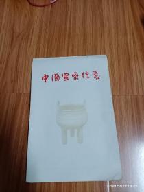 中国宣纸信笺(40页)