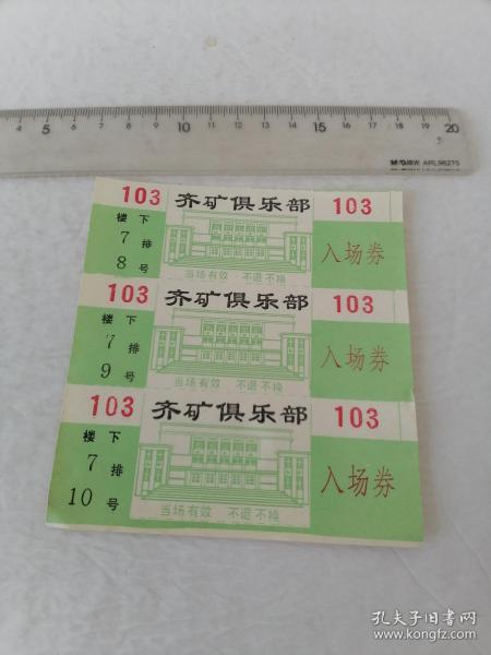 齐矿俱乐部入场券   满50元收取5元运费