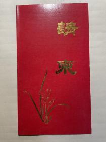 1986年民盟济南市委员会教师节贺信、上海京剧三团名家演出请柬