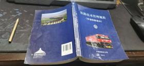 铁路技术管理规程(普速铁路部分)  大32开本270页  非馆藏  包邮挂费