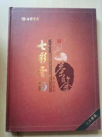 七彩云南名门普洱(茶鉴),硬精装