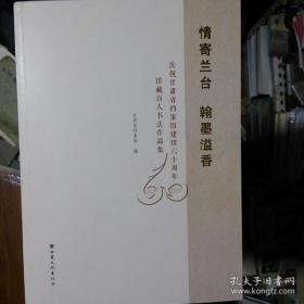 情寄兰台 翰墨溢香---甘肃省档案馆馆藏百人书法作品集