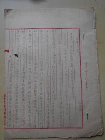 """1951年""""华东农业科学研究所""""《福建浙江两省了解柑桔害虫发生情况》【手写稿11页】"""