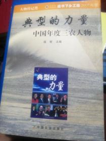典型的力量:中国年度三农人物