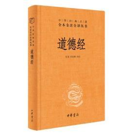 道德经(中华经典名著全本全注全译) 张松辉 译注;张景  中华书局 9787101151596