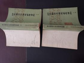 研究儒法斗争史参考资料上下册
